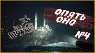 Blair Witch  / ПРОХОЖДЕНИЕ BLAIR WITCH №4 / ОПЯТЬ ОНО