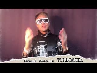 Turbomoda приглашение на концерт