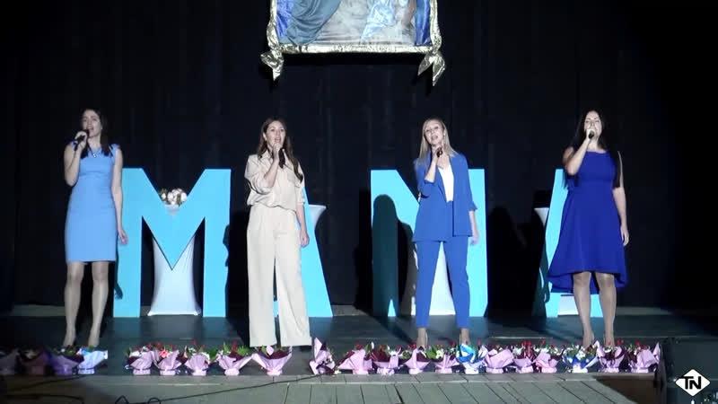 Мамы взрослые дочери поют для своих мам