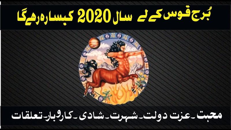 Sagittarius 2020 Yearly-Horoscope -by m s Bakar Urdu Hindi