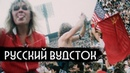 Первый рок-фест в СССР First rock festival in Soviet Union