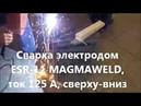 Сварочный электрод ESR-11 производства MAGMAWELD варит на 125 A