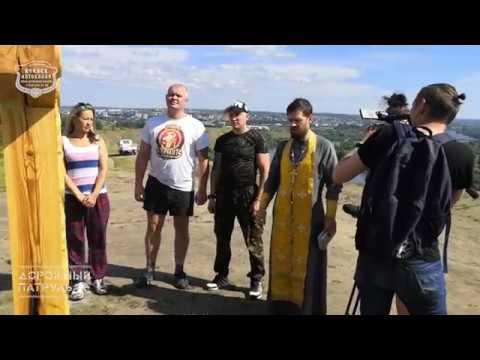 Новый поклонный крест установил патруль Ачинск автоканала на Белой горе