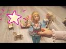 ИГРАЕМ В КУКЛЫ БАРБИ Кукла Дочка не хочет засыпать