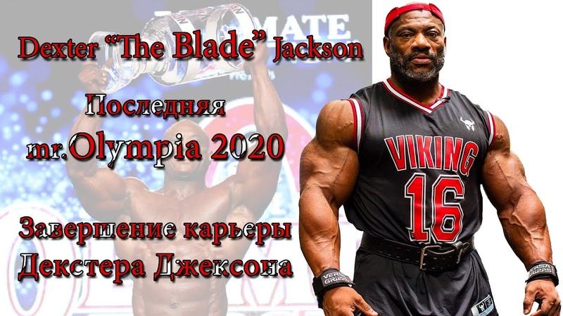 Декстер Джексон завершение карьеры Последняя mr Olympia 2020 Dexter 'The Blade' Jackson