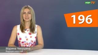 Выпуск 196. Новости на канале SIGN TV