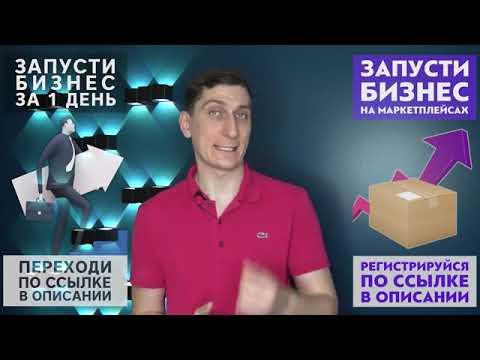 Где для товарного бизнеса ПОКУПАТЬ ТОВАР для продажи Александр Федяев