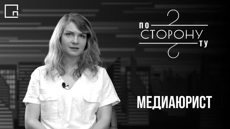 Алена Денисова медиаюрист 2 сезон По ту сторону