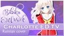 Charlotte ED Yake Ochinai Tsubasa Marie Bibika Russian TV Cover