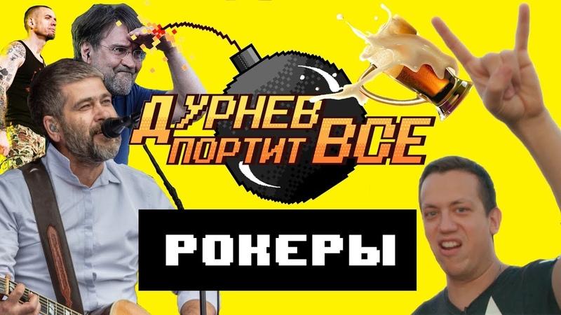 Грязные рокеры будут наказаны Дурнев портит все на фестивале Рок за бобров 2018