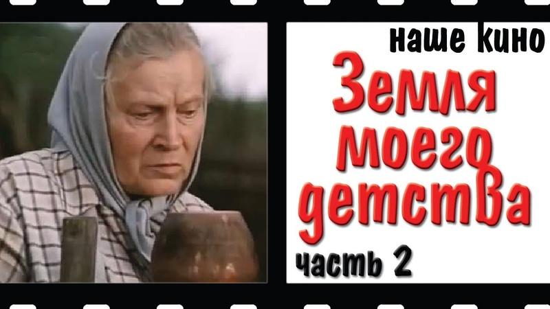 Земля моего детства Драма Кино СССР 1986 Часть 2