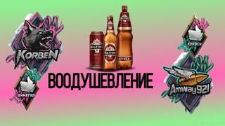 ББ 2021. Под бустами Amway921 & KorbenDallas! РРРРРРРРРВЕМ!