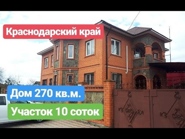 Дом в Краснодарском крае Цена 7 500 000 рублей Недвижимость в Белореченске