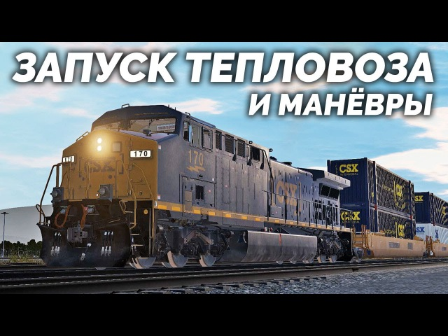Train Sim World Холодный запуск тепловоза и манёвры в депо CSX Heavy Haul