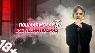 Пошлая Молли - Все песни подряд