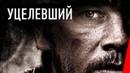 УЦЕЛЕВШИЙ (2013) боевик, суббота, фильмы, выбор, кино, приколы, топ, кинопоиск