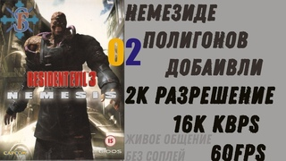 RE3 Красавица и чудовище (русский звук) 02