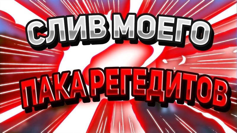 СЛИВ РЕГЕДИТОВ VIMEWORLD, AKB, REACH, PING.