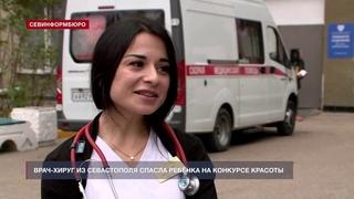 Врач-хируг из Севастополя спасла ребёнка на конкурсе красоты