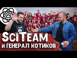 Сергей Котиков о сообществе волонтёров SciTeam, борьбе с мракобесием, ЖАТВЕ и о том, зачем нужен научпоп