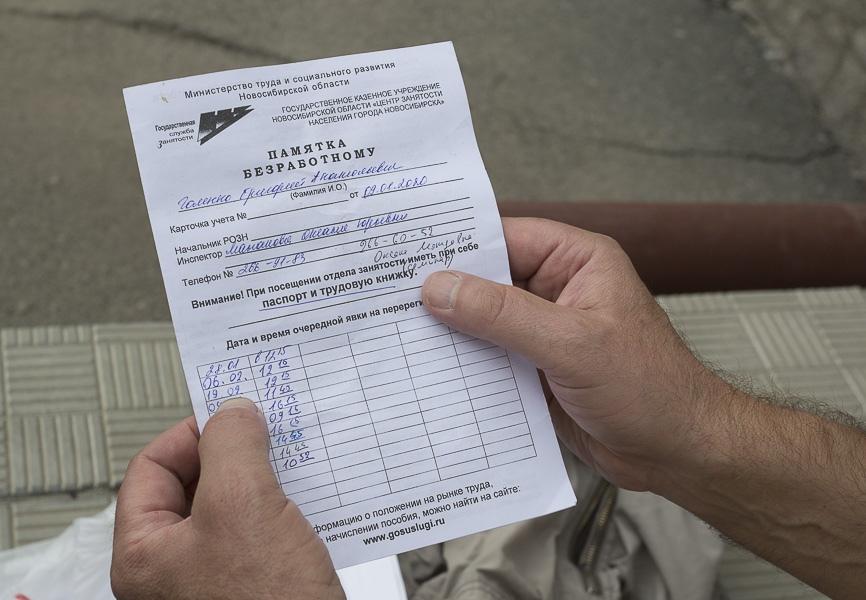 фото «Если нет денег на еду, то банкам я платить не буду»: как выживают оставшиеся без работы в кризис новосибирцы 8