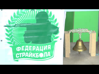 26е Тактическое троеборье. Russian airsoft sport competition