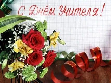 Поздравление главы города Сергея Андреева с Днём учителя!