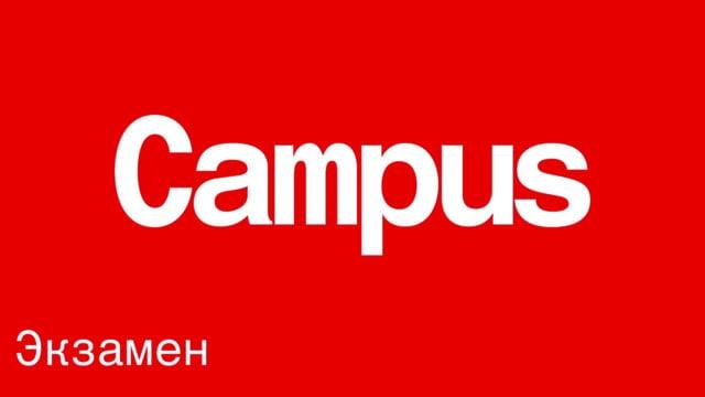 Campus Экзаменационное задание для первого набора в Кампус