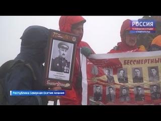 Восхождение в честь победителей. Патриотическая акция прошла в Северной Осетии