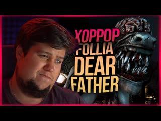 [TheBrainDit] НЕ НАРЫВАЙСЯ НА ЗОМБИ СОБАЧЕК ● Follia: Dear Father