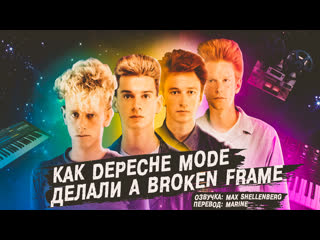 Depeche Mode - A Broken Frame 1982 Как создавался альбом