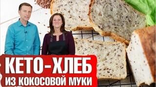 Кето-хлеб из кокосовой муки🍞: полезно, вкусно, быстро!