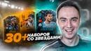 30 ПРАЗДНИЧНЫХ НАБОРОВ ЗВЁЗД PARTY BAG ПАК ОПЕНИНГ ФИФА 21