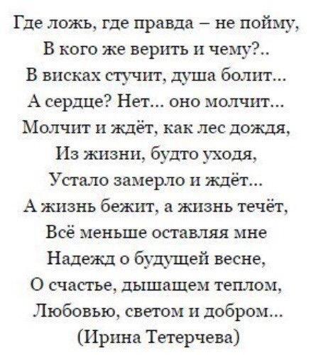 стихи со скрытым смыслом о жизни