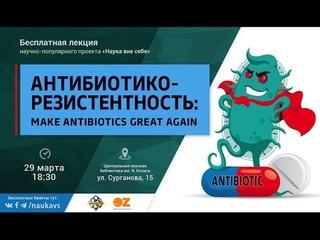 Антибиотикорезистентность: make antibiotics great again | Наука вне себя Минск