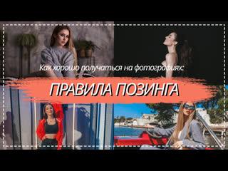 LIVE Юлия Пушман — Как хорошо получаться на фотографиях: правила позинга IDRF FEST Live Commerce
