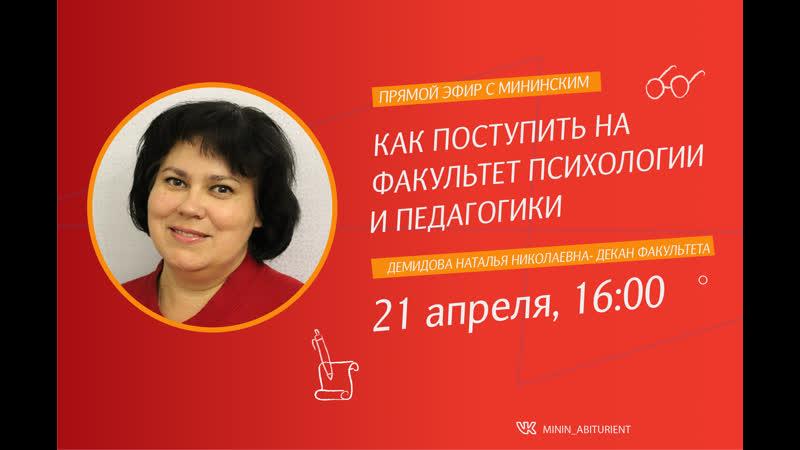 Прямой эфир с Мининским Как поступить на факультет психологии и педагогики