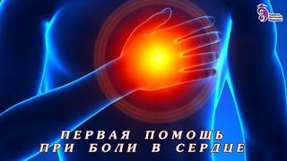 Стенокардия. Аритмия сердца. Первая помощь при БОЛИ В СЕРДЦЕ.
