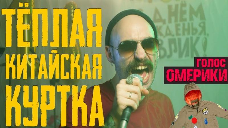 ГОЛОС ОМЕРИКИ ТЁПЛАЯ КИТАЙСКАЯ КУРТКА Official Video