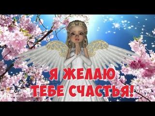 🌸 ☕️ С Добрым Утром! Я желаю Тебе Счастья! Красивая Песня Пожелание Счастья!