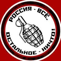 Логотип ДРУГАЯ РОССИЯ