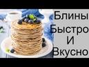 Как приготовить тонкие блинчики /Рецепт блинов