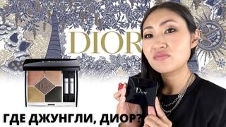 Dior Jungle обзор | Dior 579 | Новые тени Dior