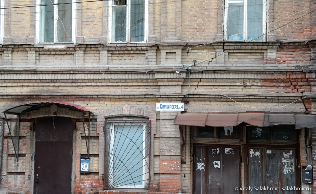 Дом с трещиной на улице Симбирская, Саратов 2020
