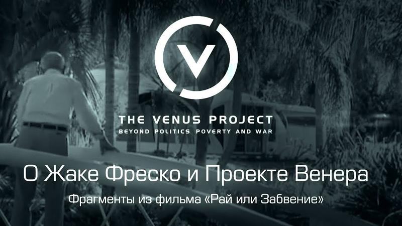 О Жаке Фреско и Проекте Венера фрагменты из д ф Рай или забвение
