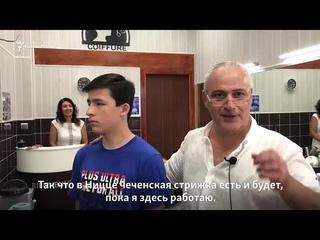 Чеченская прическа - новый тренд во Франции