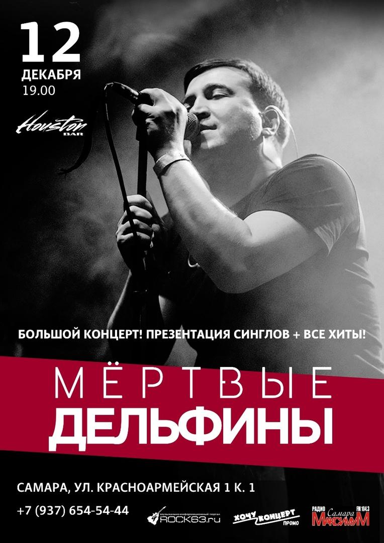 Афиша Самара МЁРТВЫЕ ДЕЛЬФИНЫ / 12 ДЕКАБРЯ / САМАРА