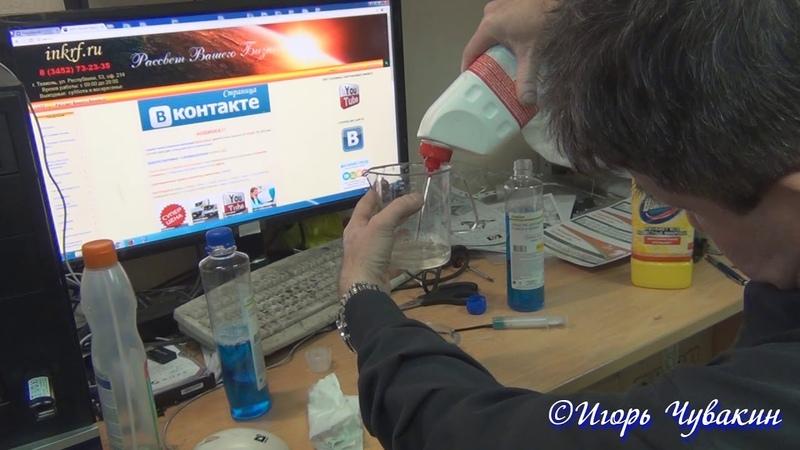 Мощная промывочная жидкость для струйных принтеров