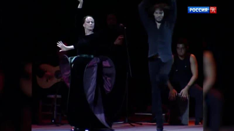 История фламенко Абсолютный слух Эфир 29 01 2020 ТК Культура