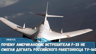 Почему американские истребители F-35 не смогли догнать российского ракетоносца Ту-160